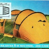 Палатка туристическая 6-ти местная Coleman 1909