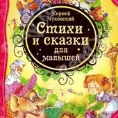 Бронь! Корней Чуковский: Стихи и сказки для малышей. Сборник.