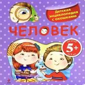 Ирина Травина. Человек. Детская энциклопедия с окошками (4005-1)
