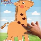 Мои первые шедевры. Жираф и пятнышки, Умница У1024