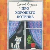 Сергей Воронин. Про хорошего котенка Артикул: 1919-6