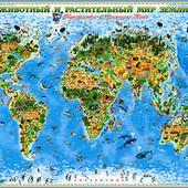 Детская карта Животный и Растительный мир Земли , укрпочтой +12 грн