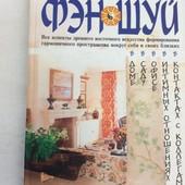 Книга Энциклопедия Фэн-шуй