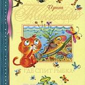 Ирина Токмакова: Где спит рыбка? Сборник.