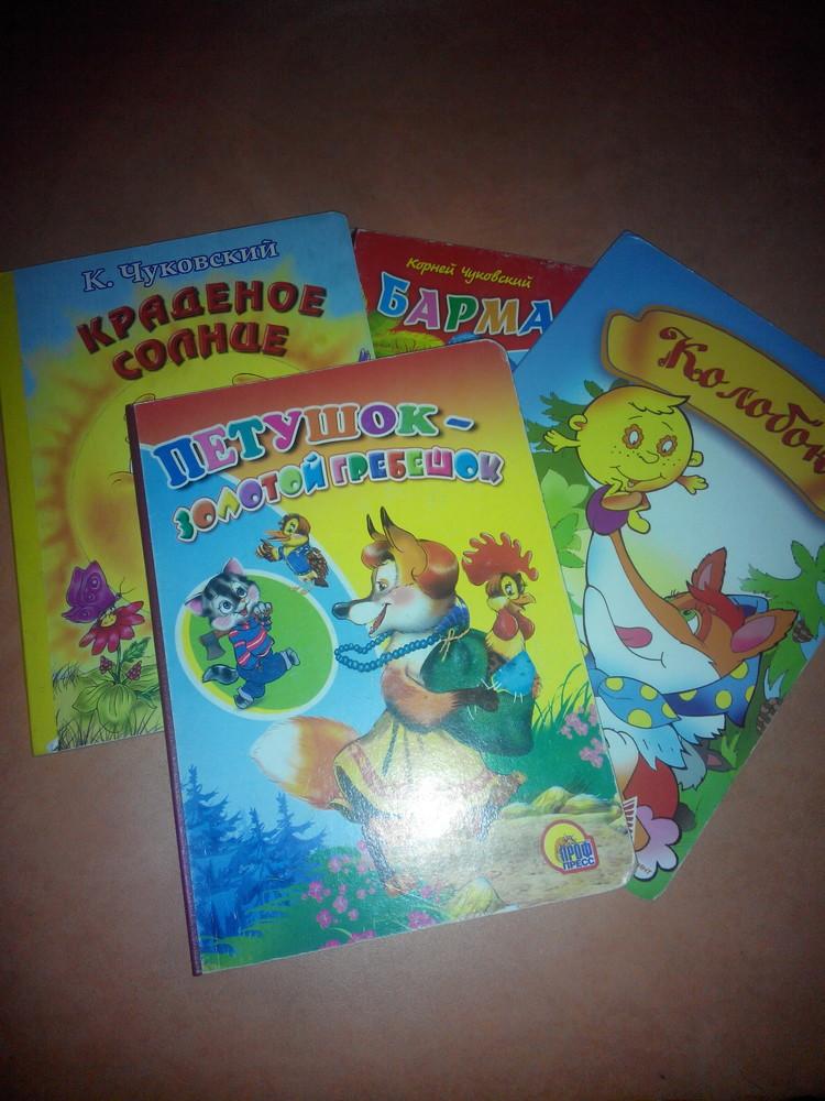 4 книжки в хорошем состоянии для малыша в одном лоте! фото №1