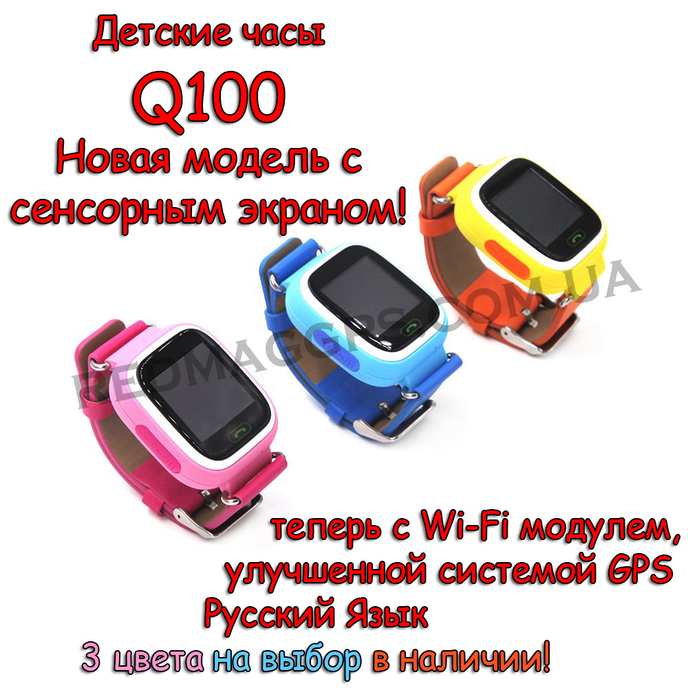 Детские gps часы сенсорные Smart baby watch Q100 фото №1