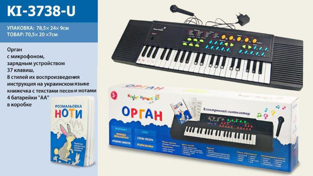 Детский синтезатор с микрофоном орган 3738: 37 клавиш, 8 ритмов (сеть/батарейки) фото №1