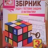 Сборники задач и тестовых заданий Кубик 2-4 класс