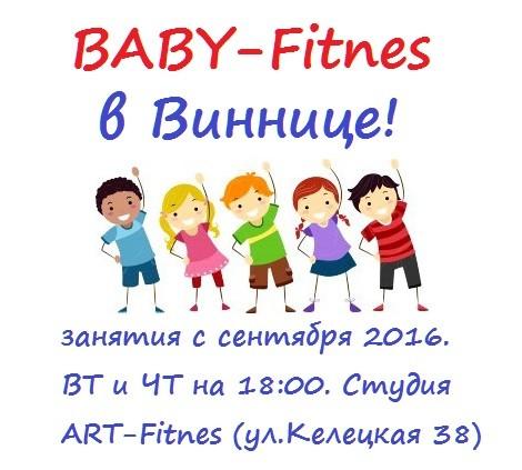 Baby-fitnes детский фитнес, для детей фото №1