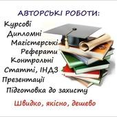 Допомога школярам та студентам