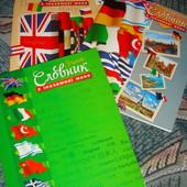 Спец зошит словник тетрадь-словарь по иностранным языками с 4абетками форматА5