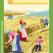 Э. Емельянова: Как наши предки выращивали хлеб.