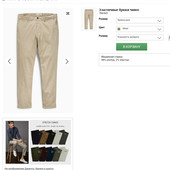 Мужские брюки Next
