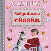 Бронь! Самуил Маршак: Бабушкины сказки.