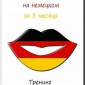 Как заговорить на немецком за 3 месяца