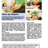 Костоправ, массажист. Остеопатія. Помощь в гинекологии, лечение бесплодия
