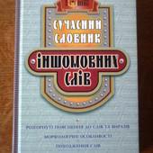 Сучасний словник іншомовних слів. Нечволод Л.І.