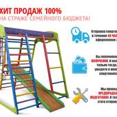 Хит продаж! Раскладной спорткомплекс для детей Юнга мини