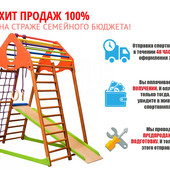 Хит продаж! Детский спортивный комплекс деревянный KindWood