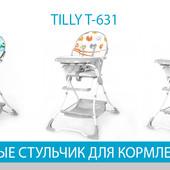 Стульчик для кормления Tilly t-631