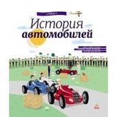 Детская Енциклопедия : История автомобилей на 2-х языках
