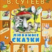 Владимир  Сутеев: Любимые сказки.
