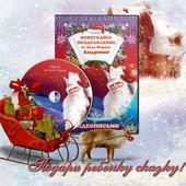 Именное видео поздравление от Дедушки Мороза!