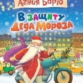 Агния Барто: В защиту Деда Мороза.