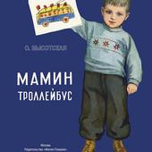 Ольга Высотская: Мамин троллейбус.