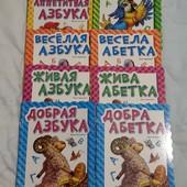 Книжка обучалка Абетка украинский язык