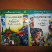 Книжка издательства Ранок Подарки Феи