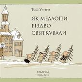 Томі Унгерер Як Меллопи за скарбами пірнали, за скарбами пірнали, різдво святкували в-во Рабарбар