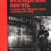 Розсекречена память голодомор 1932-1933