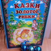 Дитячі казки золотої рибки