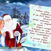 Письмо+конверт+грамота + открытка от Деда Мороза рус./укр текст