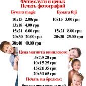 Сувенирная продукция))+печать фото 10-15,15-21 и т.д и фотокниг