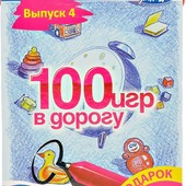 100 игр-минуток, Умница Артикул: У4004