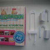 Безопаски для детей (дверной амортизатор, замок на дверные ручки)