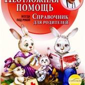 Комаровский Е. О. Неотложная помощь Артикул: 21-3