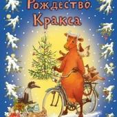 Висландер, Висландер: Рождество Кракса.