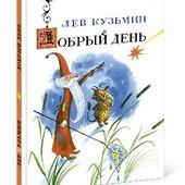 Лев Кузьмин: Добрый день. Сборник стихов.