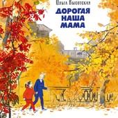Ольга Высотская: Дорогая наша мама.