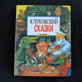 Чуковский сказки. Васнецов, Конашевич, Сутеев