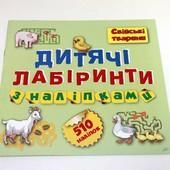 """Детские лабиринты с наклейками """"Свійські тварини"""""""