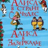Льюис Кэрролл: Алиса в стране чудес. Алиса в зазеркалье. Цена снижена!
