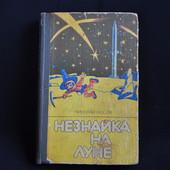 Носов Н. Незнайка на Луне. Роман-сказка