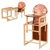 Стульчик для кормления трансформер деревянный V-002-3