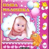 Фотоальбом-анкета для новорожденных Наша малышка, 301-001-051, Наш малыш