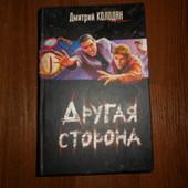 """""""Другая сторона"""" автор Колодан Д. 2008 год, Москва, любителям фантастики"""