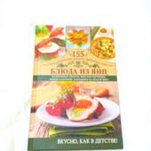 Книга блюда из яиц